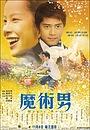 Фільм «Фокусник» (2007)