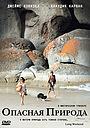 Фильм «Опасная природа» (2008)
