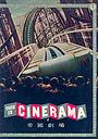 Фільм «Это кино» (1952)