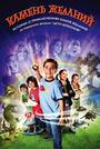 Фільм «Чарівний камінь» (2008)
