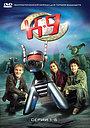 Серіал «К-9» (2009 – 2010)