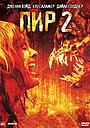 Фільм «Пир 2: Кровавые секунды» (2008)