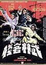 Фільм «Великолепные ученики Шаолиня» (1977)