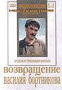 Фільм «Повернення Василя Бортникова» (1952)