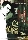 Фільм «Детектив» (2007)