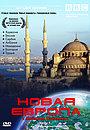 Серіал «BBC: Новая Европа с Майклом Пейлином» (2007)