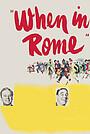 Фільм «Однажды в Риме» (1952)