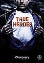 Сериал «Настоящие герои» (2008)