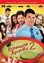 Фильм «Большая жратва 2» (2009)