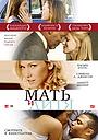 Фильм «Мать и дитя» (2009)