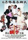 Фільм «Chor lun yau lei chi ngor oi yee ka yan» (2006)