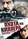 Фильм «Охота на киллера» (2008)