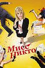 Фильм «Мисс Никто» (2010)