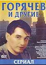 Сериал «Горячев и другие» (1992 – 1994)