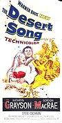 Фільм «Песня пустыни» (1953)