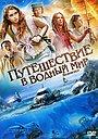 Серіал «Путешествие в водный мир» (2009)