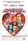 Фільм «Цвях кохання» (2015)
