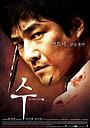 Фильм «Су» (2007)