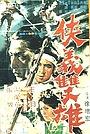 Фільм «Xia yi shuang xiong» (1971)