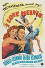 Фильм «Я люблю Мэлвина» (1953)