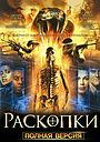 Сериал «Раскопки» (2008)