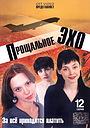 Сериал «Прощальное эхо» (2004)