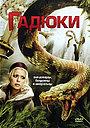 Фільм «Гадюки» (2008)