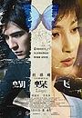 Фільм «Задержавшийся» (2008)
