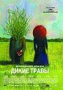 Фильм «Дикие травы» (2009)