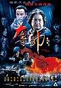 Фільм «Смертельний крок» (2008)