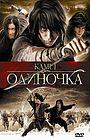 Фильм «Одиночка» (2009)