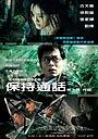 Фільм «Зв'язок» (2008)