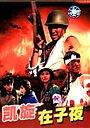 Серіал «Kai xuan zai zi ye» (1987)