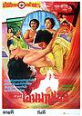 Фільм «Xiang Gang Ai man niu» (1977)