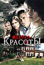 Фільм «Ціна краси» (2009)