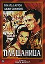 Фильм «Плащаница» (1953)
