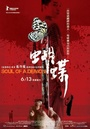 Фільм «Душа демона» (2007)