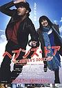Фильм «Небесные врата» (2009)