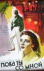 Фільм «Пока ты со мной» (1953)