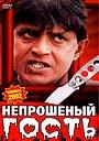 Фильм «Непрошеный гость» (2001)