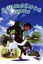 Аніме «Чарівне літо» (2007)