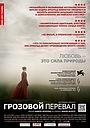 Фильм «Грозовой перевал» (2011)