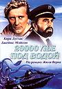 Фільм «20000 льє під водою» (1954)
