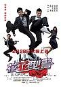 Фільм «Полицейские-плейбои» (2008)