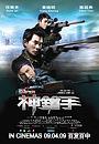 Фільм «Снайпер» (2009)
