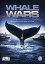 Сериал «Китовые войны» (2008 – ...)