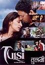Фильм «Tulsi: Mathrudevobhava» (2008)