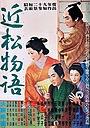 Фільм «Повість Тікамацу» (1954)