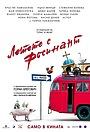 Фільм «Летите на Росинанте» (2007)