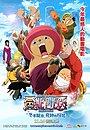 Аніме «Ван Піс: Фільм 9 - Історія Чоппера: Дивовижна квітуча сакура, що цвіте взимку» (2008)